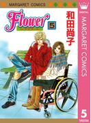 Flower~フラワー~ 5(マーガレットコミックスDIGITAL)