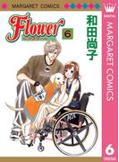 Flower~フラワー~ 6(マーガレットコミックスDIGITAL)