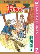 Flower~フラワー~ 7(マーガレットコミックスDIGITAL)