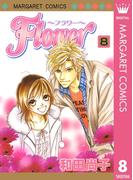 Flower~フラワー~ 8(マーガレットコミックスDIGITAL)