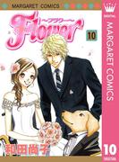 Flower~フラワー~ 10(マーガレットコミックスDIGITAL)