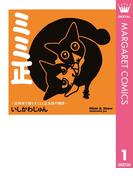 ミミ正―吉祥寺で暮らすミミと正太郎の物語― 1(マーガレットコミックスDIGITAL)