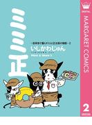 ミミ正―吉祥寺で暮らすミミと正太郎の物語― 2(マーガレットコミックスDIGITAL)