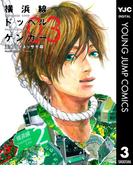横浜線ドッペルゲンガー 3(ヤングジャンプコミックスDIGITAL)