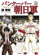 バンクーバー朝日軍 5(ビッグコミックス)
