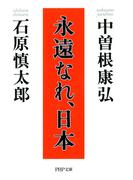 永遠なれ、日本(PHP文庫)