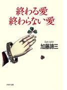 終わる愛 終わらない愛(PHP文庫)