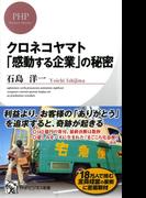 クロネコヤマト 「感動する企業」の秘密(PHPビジネス新書)