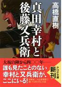 真田幸村と後藤又兵衛(PHP文庫)