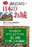 訪ねてみたい日本のお城(KKロングセラーズ)(KKロングセラーズ)