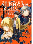 ALDNOAH.ZERO 1巻(まんがタイムKRコミックス)