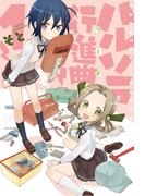 ハルソラ行進曲 1巻(まんがタイムKRコミックス)