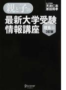 親と子の最新大学受験情報講座 3訂版 理系編