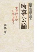 四字熟語で語る時事公論 憲法改正が日本を救う