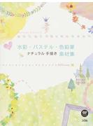 水彩・パステル・色鉛筆ナチュラル手描き素材集 Natural Colorful