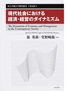 現代社会における経済・経営のダイナミズム (埼玉学園大学研究叢書)