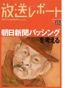 放送レポート 252(2015−1) 朝日新聞バッシングを考える