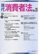 現代消費者法 No.25 特集スマートフォンをめぐる諸問題
