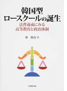 韓国型ロースクールの誕生 法曹養成にみる高等教育と政治体制