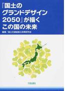 『国土のグランドデザイン2050』が描くこの国の未来
