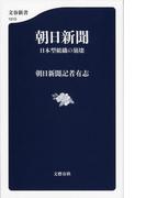朝日新聞 日本型組織の崩壊 (文春新書)(文春新書)