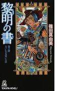 黎明の書 巻之4 大いなる災いの日 (TOKUMA NOVELS)(TOKUMA NOVELS(トクマノベルズ))