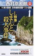 十津川警部日本縦断長篇ベスト選集 43 L特急しまんと殺人事件 (TOKUMA NOVELS)(TOKUMA NOVELS(トクマノベルズ))