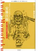安藤百福 即席めんで食に革命をもたらした発明家 実業家・日清食品創業者〈台湾・日本〉 1910-2007 (ちくま評伝シリーズ〈ポルトレ〉)