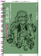 市川房枝 女性解放運動から社会変革へ 政治家・市民運動家〈日本〉 1893-1981 (ちくま評伝シリーズ〈ポルトレ〉)
