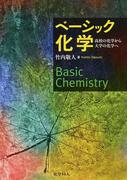 ベーシック化学 高校の化学から大学の化学へ