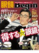 眼鏡Begin 2014 Vol.17(ビッグマン・スペシャル)