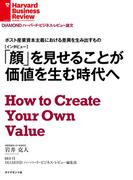 ポスト産業資本主義における差異を生み出すもの 「顔」を見せることが価値を生む時代へ(インタビュー)(DIAMOND ハーバード・ビジネス・レビュー論文)