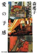 愛の予感(角川文庫)