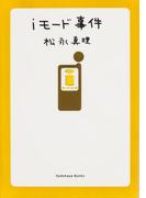 iモード事件(角川文庫)