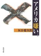 アメリカ嫌い(角川文庫)