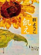 飢え(角川文庫)