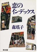 恋のインデックス(角川文庫)