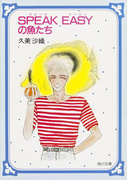 SPEAK EASYの魚たち(角川文庫)