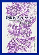 贅沢貧乏のマリア(角川文庫)