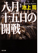 八月十五日の開戦(角川文庫)