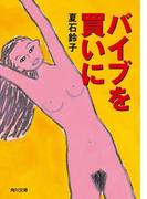 【期間限定価格】バイブを買いに(角川文庫)