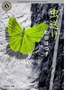 虫送り(角川ホラー文庫)