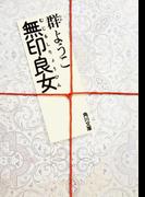 無印良女(角川文庫)