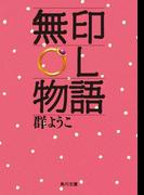 無印OL物語(角川文庫)