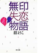無印失恋物語(角川文庫)