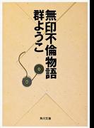 無印不倫物語(角川文庫)