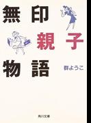 無印親子物語(角川文庫)
