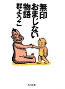 無印おまじない物語(角川文庫)