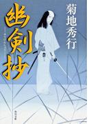 幽剣抄(角川文庫)