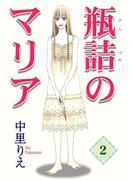 瓶詰のマリア2(少女宣言)